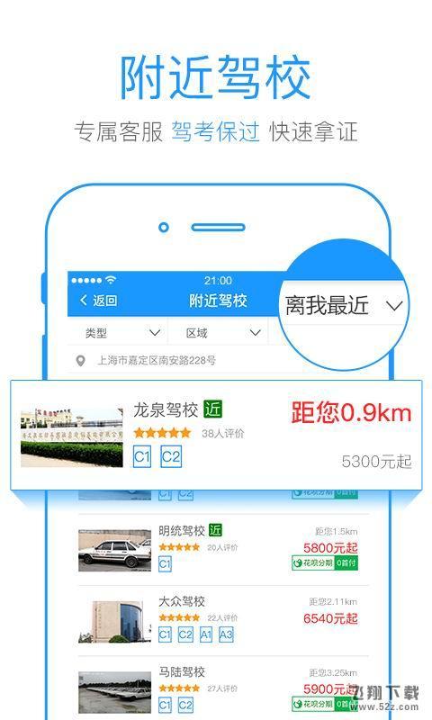 众悦学车V3.0.0 安卓版_52z.com