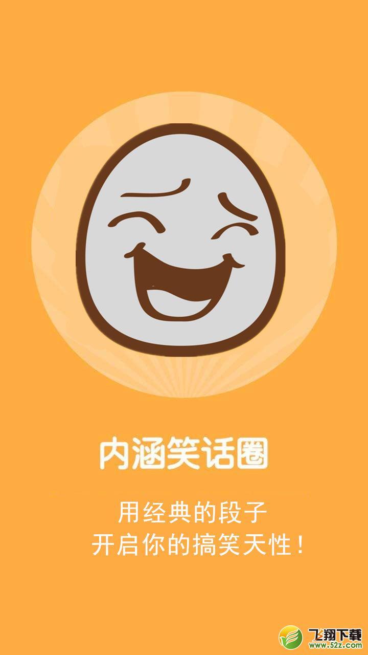 内涵笑话圈V1.1 安卓版_52z.com