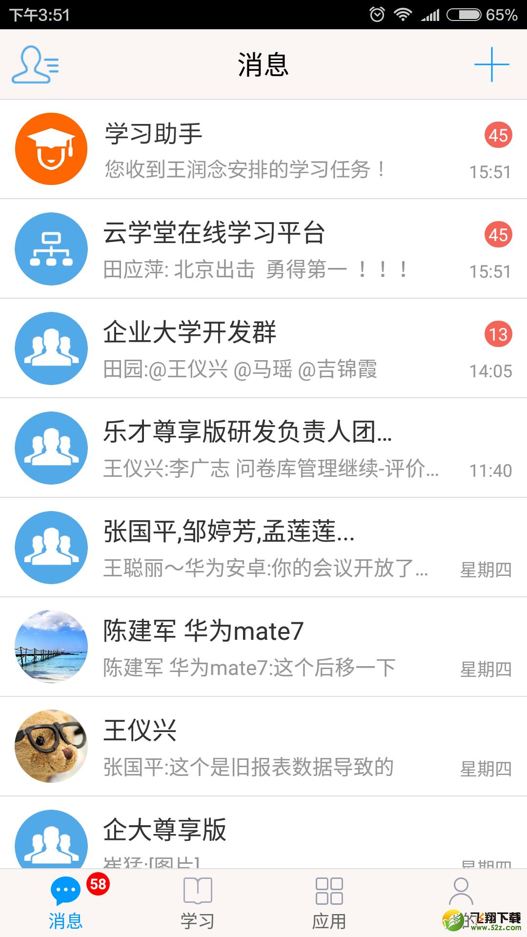 乐才V2.03.00 安卓版_52z.com