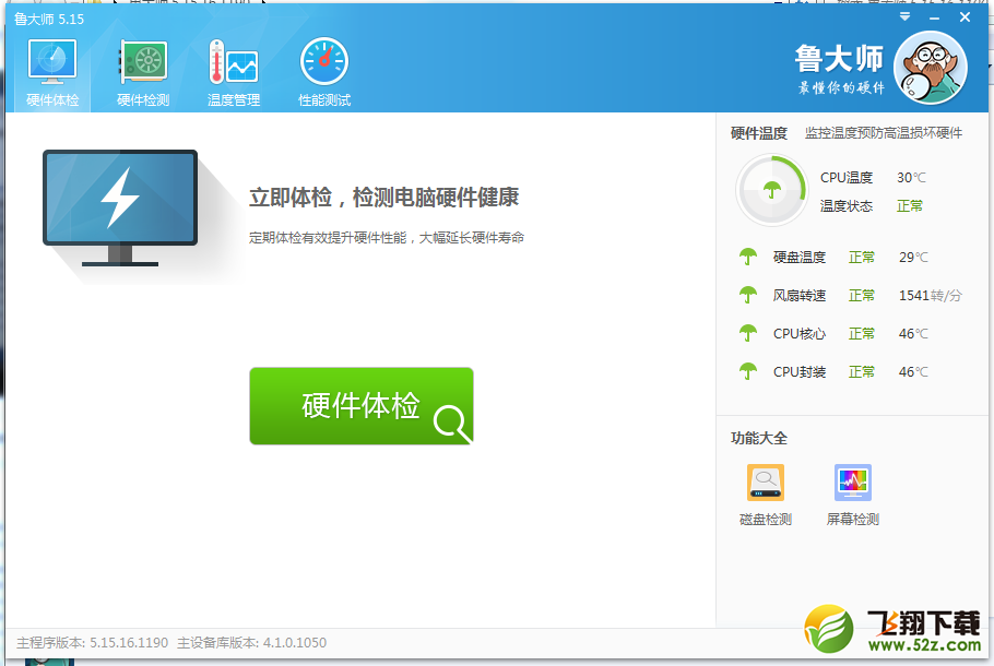 鲁大师绿色版V5.15.16.1190_www.feifeishijie.cn