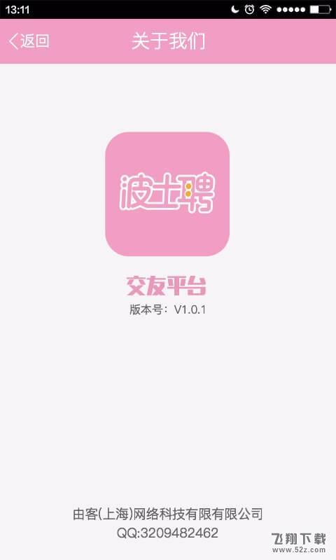 波士聘V1.0.1 安卓版_52z.com