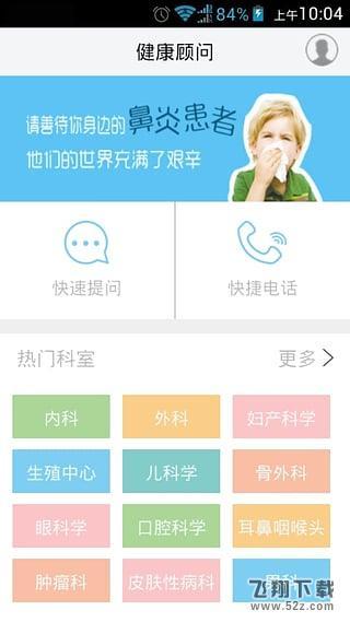 问病网appV1.0 安卓版_52z.com