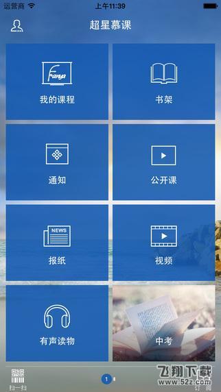 超星尔雅V2.8.1 安卓版_52z.com