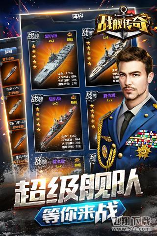 战舰传奇OLV1.4 安卓版_52z.com