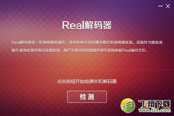real decoderV2.0.2_52z.com