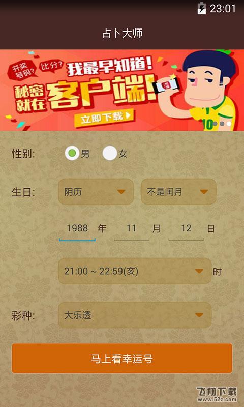 占卜大师V2.1.0 安卓版_52z.com