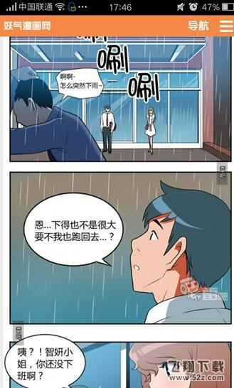 妖气漫画网V1.0 安卓版_52z.com