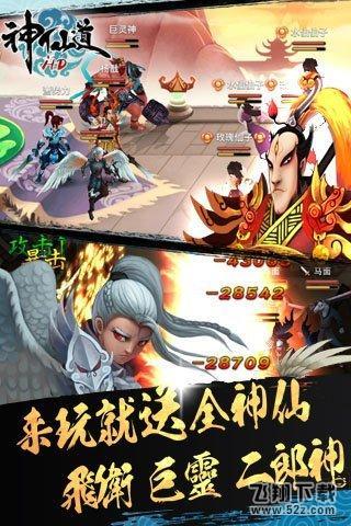 神仙道高清重制版V2.0.1 安卓版_52z.com