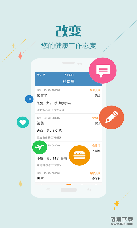 树兰会诊医生版V2.2.2 安卓版_52z.com