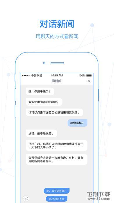百度新闻V6.2.0.1 安卓版_52z.com