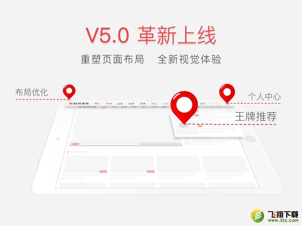 凤凰视频HDV5.0.0 苹果版_52z.com