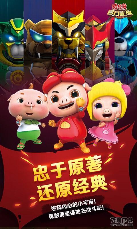 猪猪侠(官方正版ARPG)V1.8 安卓版_52z.com
