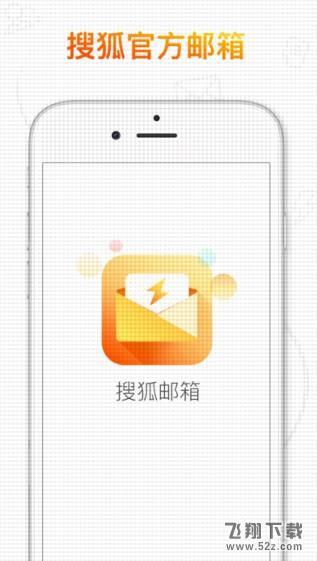 搜狐邮箱VV1.1.3 苹果版_52z.com