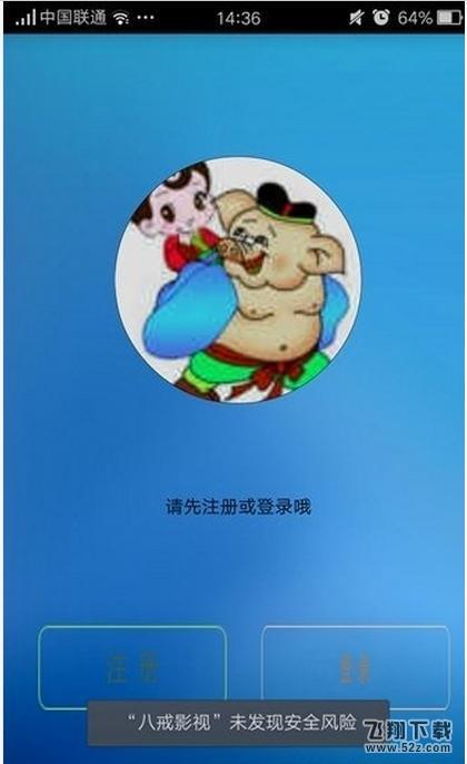 八戒影院V1.30 安卓版_52z.com