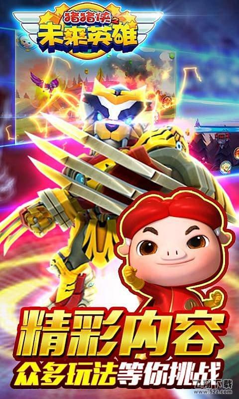 猪猪侠之未来英雄V2.2 破解版_52z.com