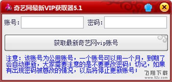 爱奇艺VIP会员共享获取软件V5.3 免费版_52z.com