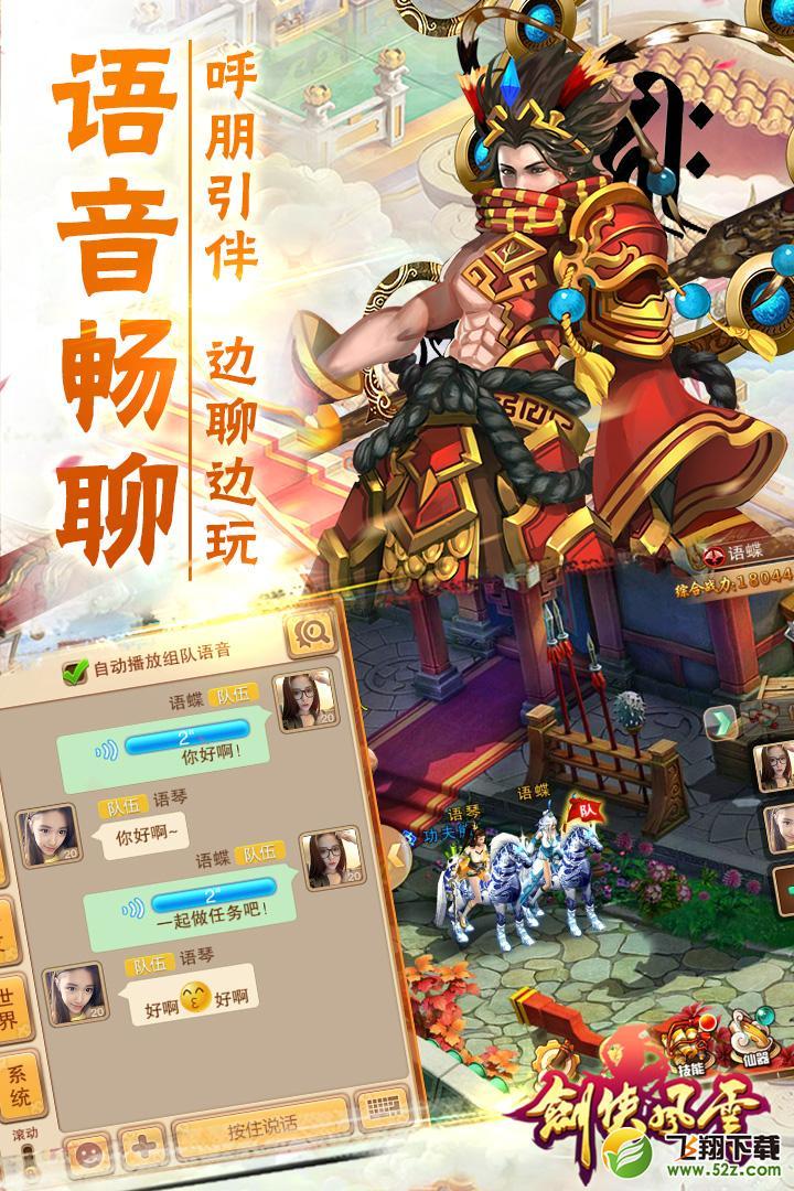 剑侠风云V2.3 安卓版_52z.com