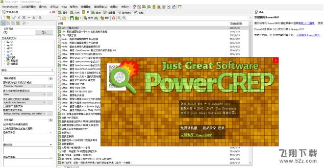 PowerGREP汉化版V5.05 最新汉化版_52z.com
