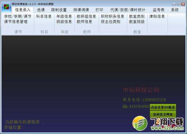 悟空排课软件V1.6.6 电脑版_52z.com