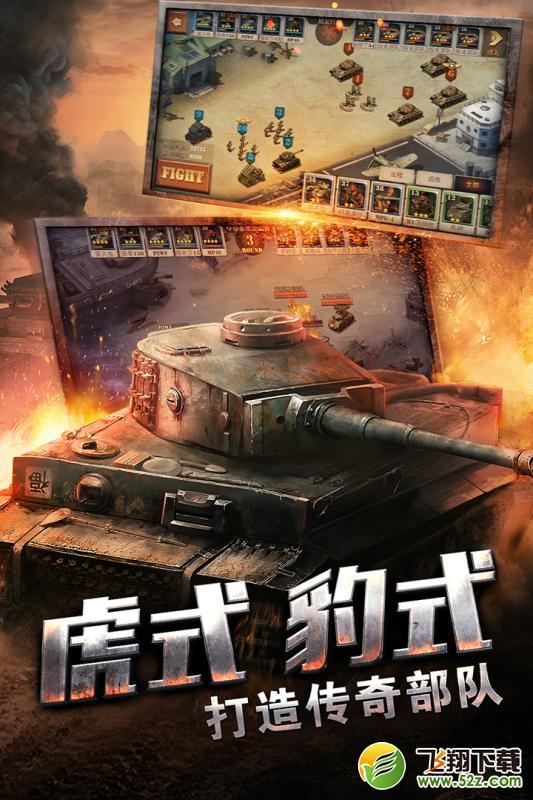 将军之战场争锋V1.3.1 安卓版_52z.com