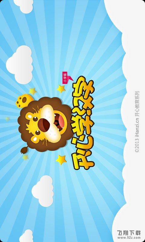 开心学汉字二年级上册V3.9.6 安卓版_52z.com