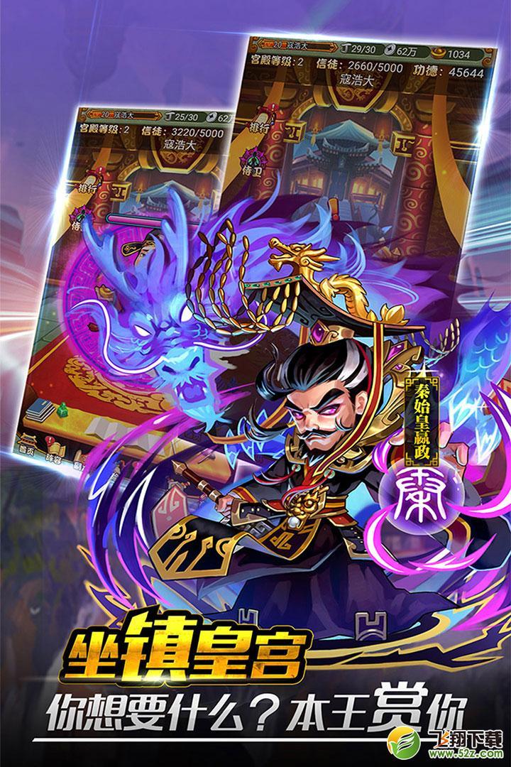 童话三国志V1.0.3 安卓版_52z.com
