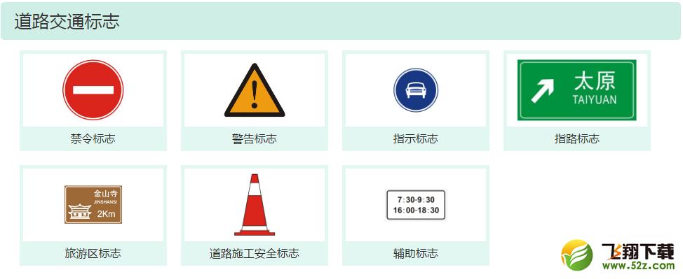 交通标志大全及图解 交通标志图片大全