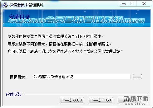 微信会员卡V1.0.0.0 免费版_52z.com