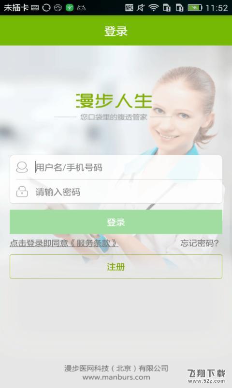 漫步人生V1.2.0 安卓版_52z.com