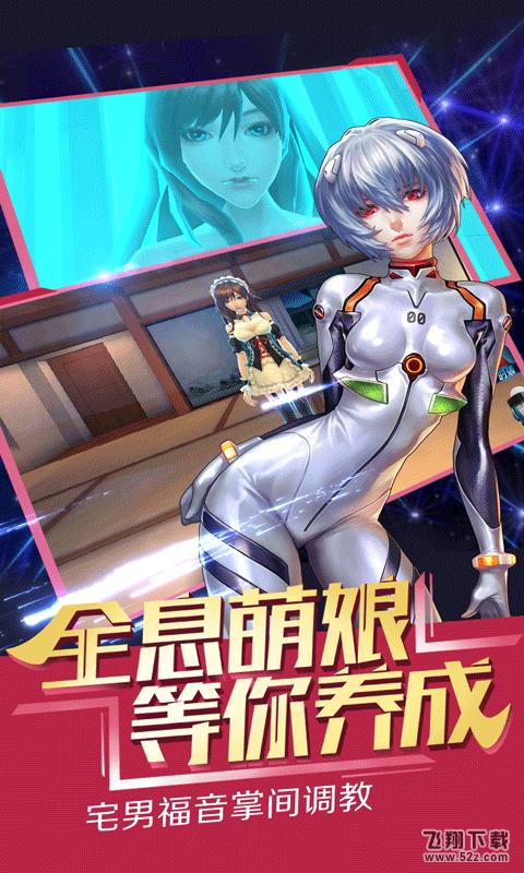 女神星球V1.39 百度版_52z.com