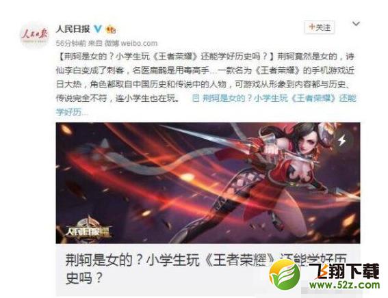 """王者荣耀荆轲改名变""""阿珂"""" 王者荣耀荆轲改名重做_52z.com"""