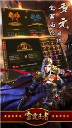 雷霆王者V1.0 安卓版_52z.com
