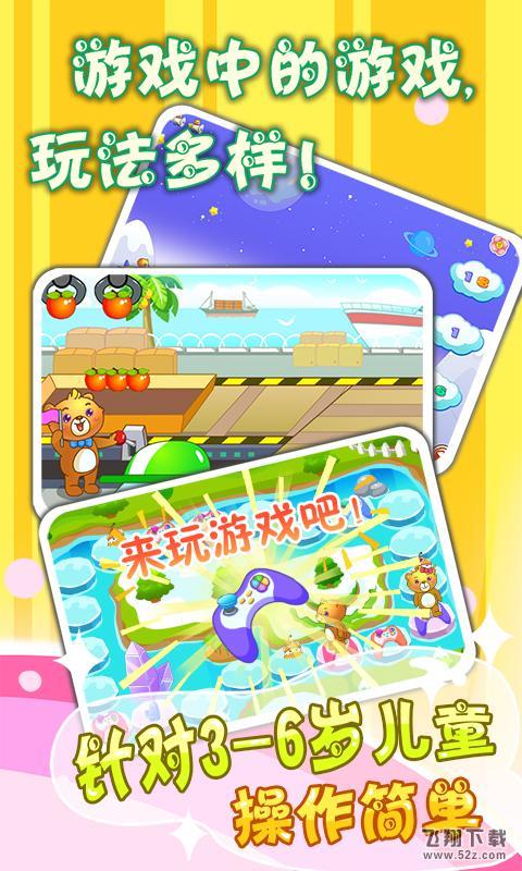 儿童教育游戏乐园V2.3 安卓版_52z.com