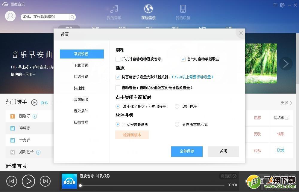 百度音乐V10.1.12.0 电脑版_52z.com