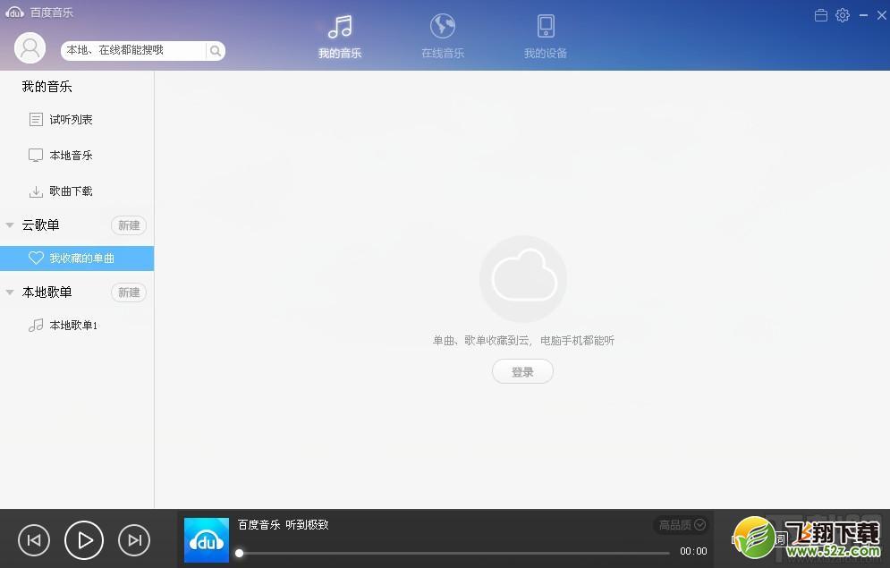 百度音乐V10.5.1 电脑版_52z.com