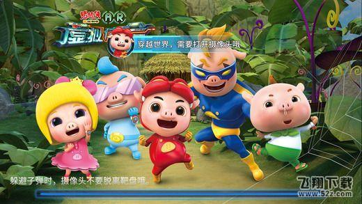 猪猪侠爆击王V1.0 安卓版_52z.com