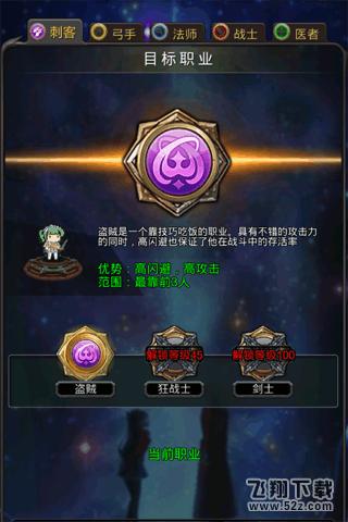 勇者大作战刷彩钻V1.0 最新破解版_52z.com
