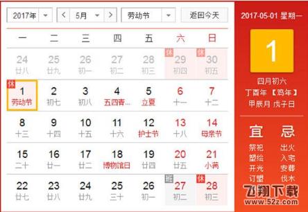 2017五一高速免费 五一期间高速免费三天_52z.com
