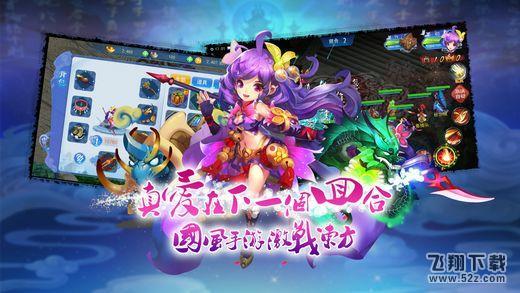 梦幻儒道V1.0.0 安卓版_52z.com