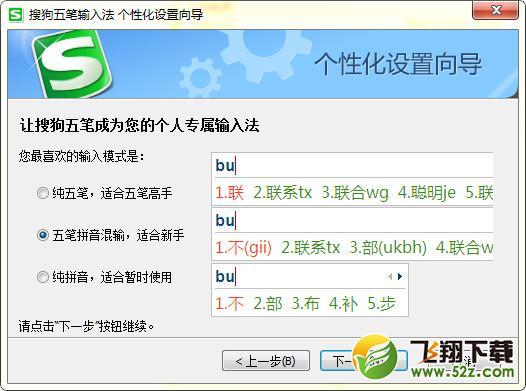 搜狗五笔输入法V2.1.0.1586 电脑版_52z.com
