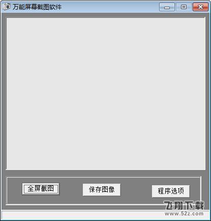 万能屏幕截图软件V1.1 绿色版_52z.com