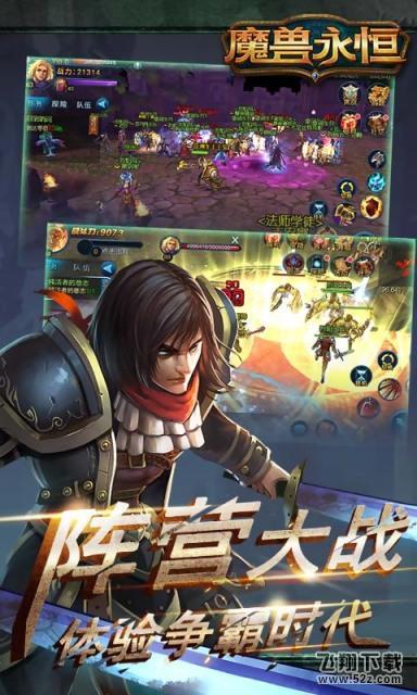 魔兽永恒V1.0 官网版_52z.com