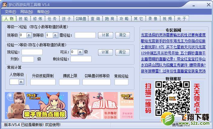 17173梦幻西游工具箱下载_17173梦幻西游实