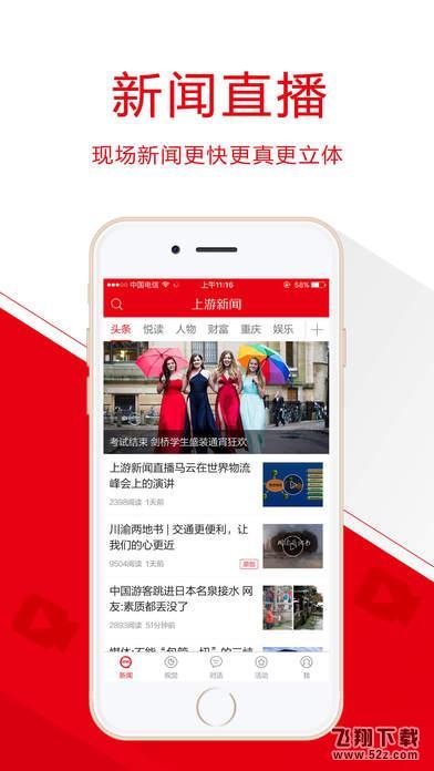 上游新闻V3.3.1 iPhone版_52z.com