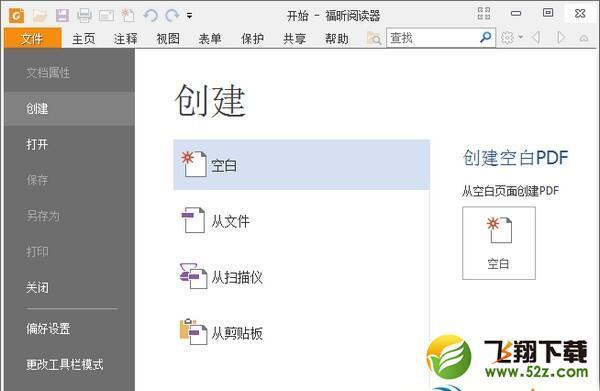 福昕��x器V8.0.4.815 ��X版_52z.com