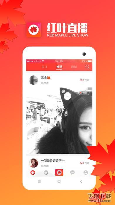 红叶直播V2.2.5 iPhone版_52z.com