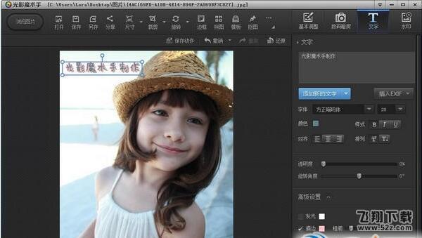 光影魔�g手V4.4.1.305 ��X版_52z.com