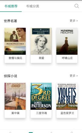 英语读书V1.2.0 安卓版_52z.com