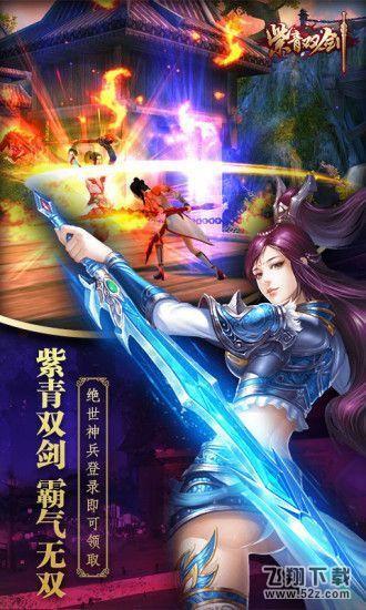 紫青双剑弑天V1.0.0 安卓版_52z.com