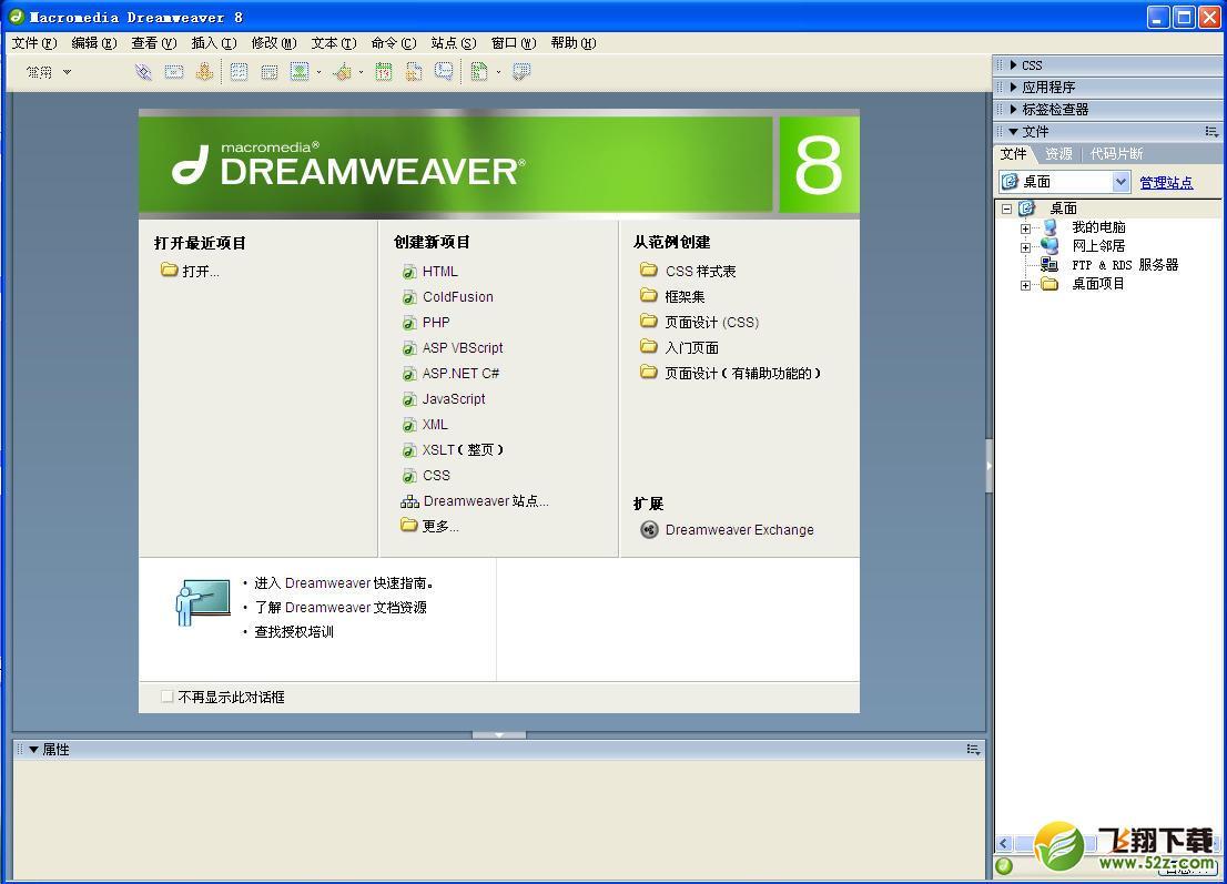Macromedia DreamweaverV8.0.0.2766 电脑版_52z.com